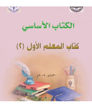 الكتاب الأساسي – كتاب المعلم الأول ( الجزء الثاني )